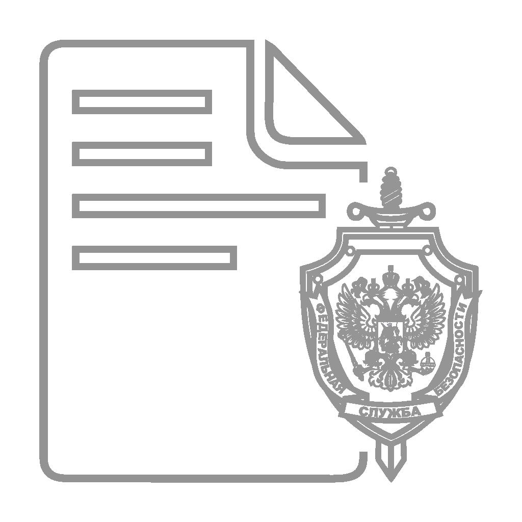 Лицензии Центра по лицензированию, сертификации и защите государственной тайны ФСБ России