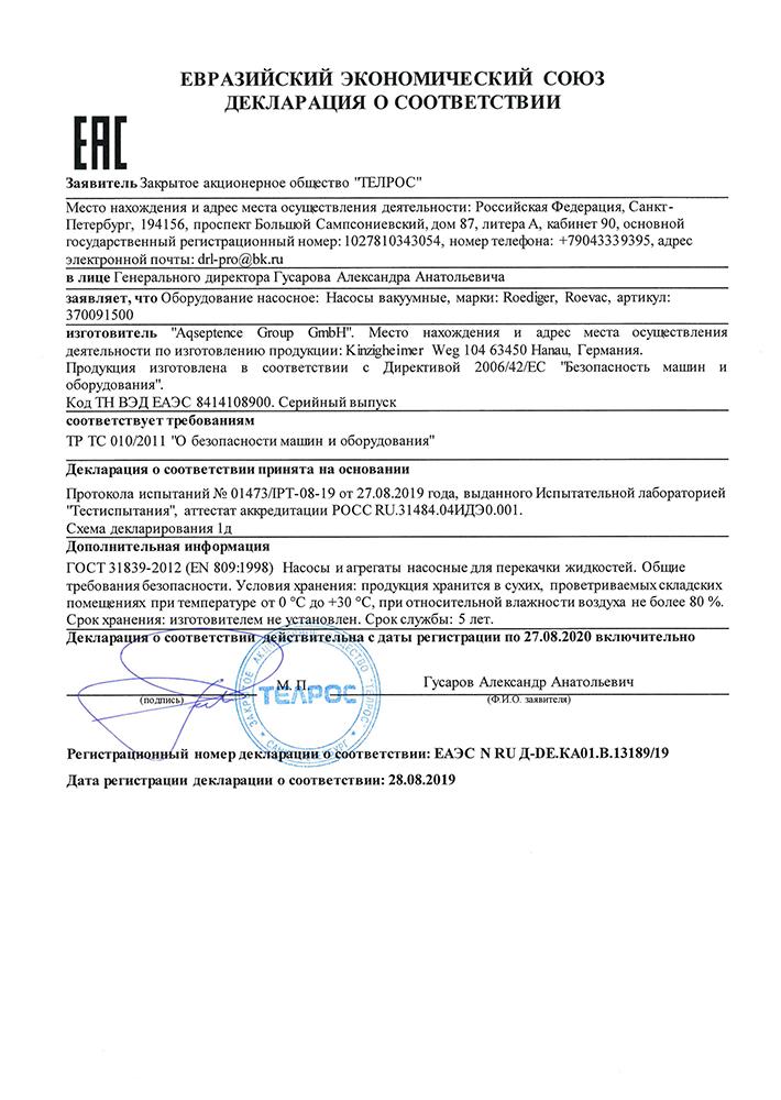 Декларации о соответствии насосов вакуумных Roediger®