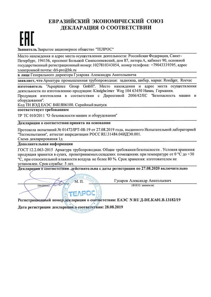 Декларации о соответствии арматуры промышленной водопроводной Roediger®