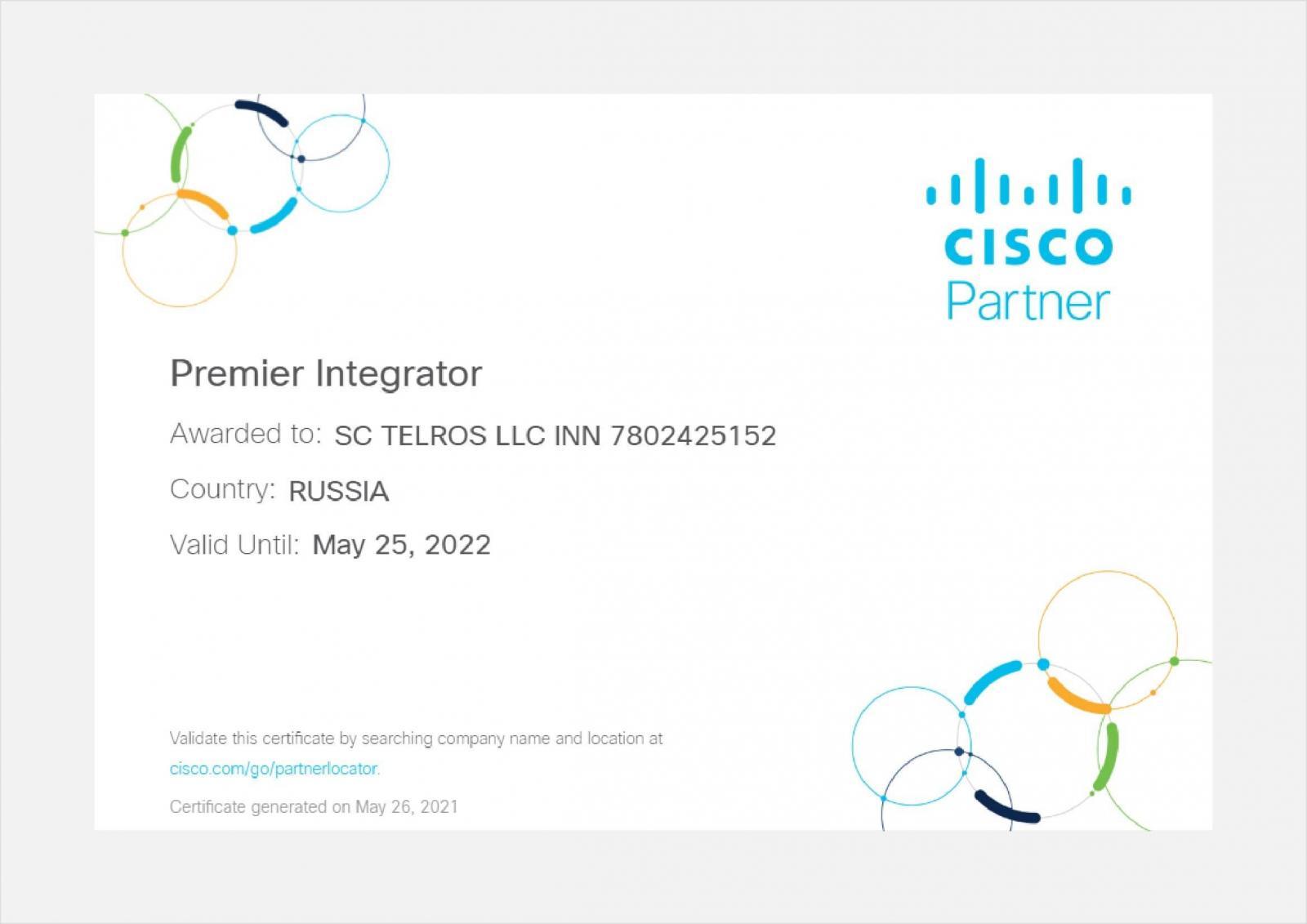 Сертификат авторизованного партнера Cisco Premier Integrator подтверждает компетентность ООО «Сервисный центр ТЕЛРОС» в разработке, внедрении и продвижении на рынок комплексных решений, созданных на базе технологий, оборудования и программного обеспечения компании Cisco Systems.