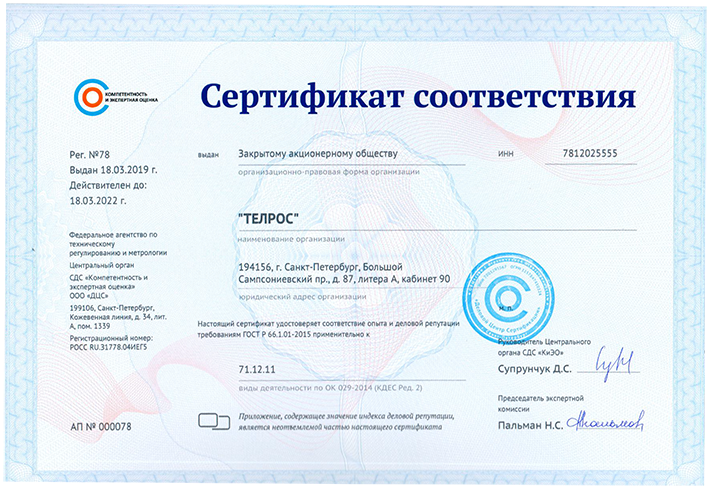 Сетрификат соответствия опыта и деловой репутации требованиям ГОСТ Р 66.1.01-2015. №78 от 18.03.2019