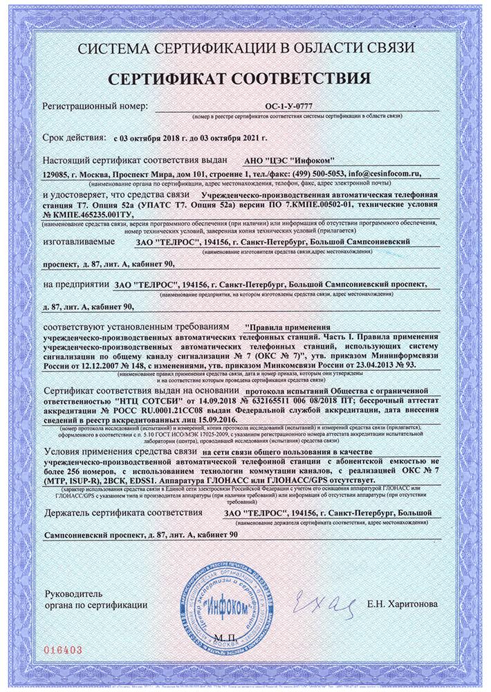 Сертификат соответствия учрежденческо–производственной автоматической телефонной станции Т7. Опция 52a (версия ПО 7.КМПЕ.00502-01), технические условия КМПЕ.465235.001ТУ требованиям нормативных документов. № ОС-1-У-0777 от 03.10.2018.