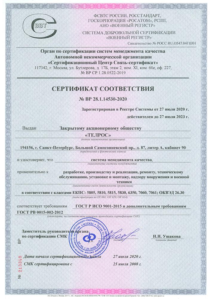 Сертификат соответствия системы менеджмента качества требованиям ГОСТ РВ 0015-002-2012, применительно к разработке, производству, обслуживанию, надзору и ремонту ВВТ. № ВР 28.1.14530-2020 от 27.07.2020