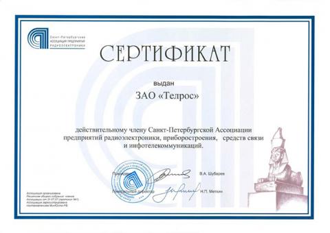Сертификат Ассоциации Санкт-Петербургской Ассоциации предприятий радиоэлектроники