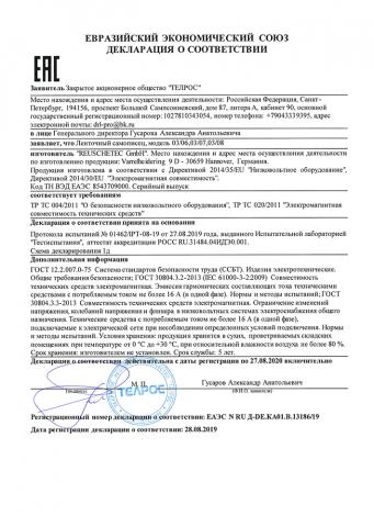 Декларации о соответствии ленточного самописца