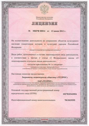 Лицензия на осуществление деятельности по сохранению объектов культурного наследия. № МКРФ 00014 от 13 июня 2012 г.