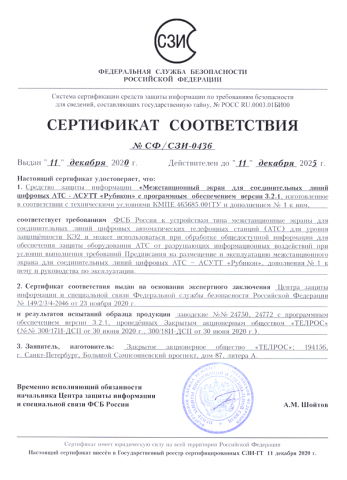 Сертификат соответствия изделия «Межстанционный экран для соединительных линий цифровых АТС-АСУТТ «Рубикон» с программным обеспечением версии 3.2.1 соответствует требованиям ФСБ России к устройствам типа межстанционные экраны для соединительных линий цифровых автоматических телефонных станций (АТС) для уровня защищённости КЭ2 и может использоваться в органах государственной власти РФ от 11.12.2020