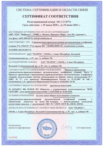 Сертификат соответствия учрежденческо–производственной автоматической телефонной станции Т7а(УПАТС Т7а) (версия ПО 7.КМПЕ.00501-01) требованиям нормативных документов. № ОС-2-У-0234 от 19.06.2018.