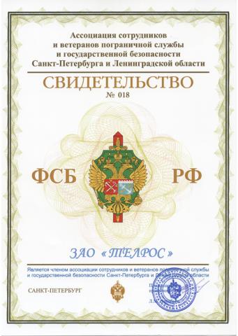 ЗАО «ТЕЛРОС» является членом Ассоциации сотрудников и ветеранов пограничной службы и государственной безопасности Санкт-Петербурга и Ленинградской области