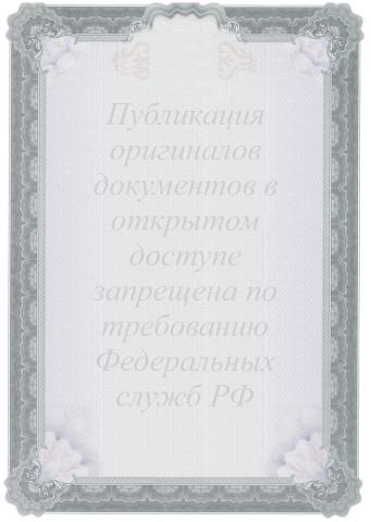 Лицензия на осуществление мероприятий и (или) оказание услуг по защите государственной тайны. ГТ 0096671, регистрационный №9826. От 31.10.2017.